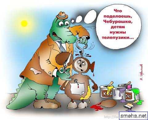 Волк,Чебурашка,Винни Пух и др.