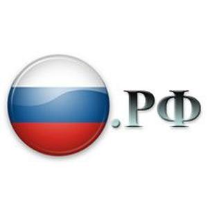 Россия регистрирует домен .РФ
