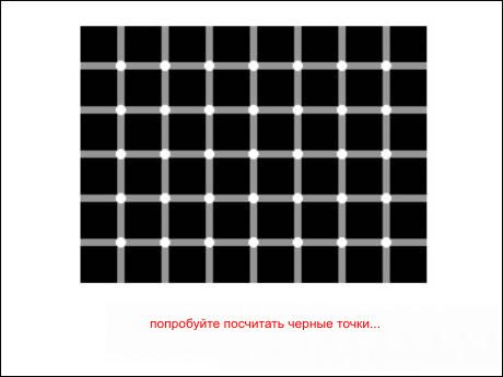 Оптические иллюзии +Бонус под катом