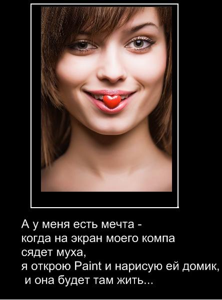 Демотиваторы про красивых девушек