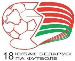 Жеребьевка 14 кубка Беларуси по футболу
