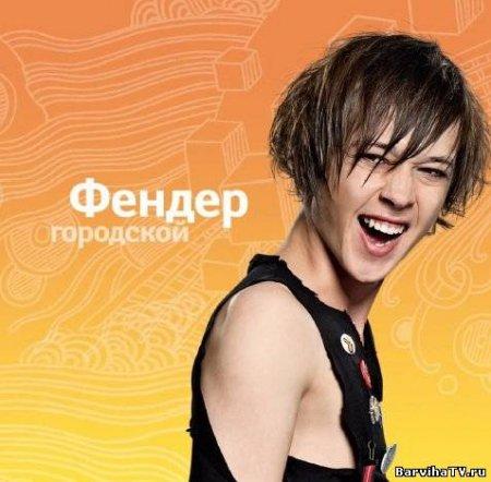 "Рустам Хазиев (Илья Федорюк ""Фендер"")"