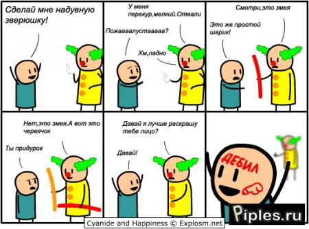 Цианид + Счастье (Комиксы)
