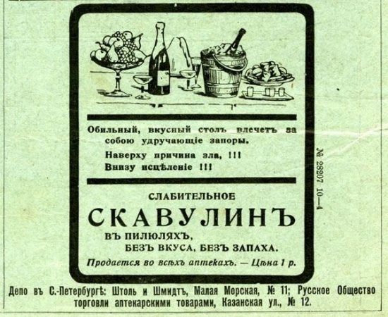 Газетная реклама сто лет назад