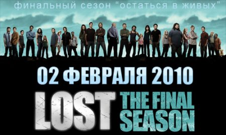 Финальный сезон LOST стартует 02 февраля 2010