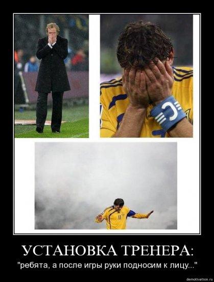 Футбольные демотиваторы