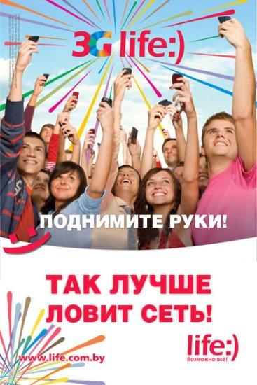 life :) возможно ВСЁ!