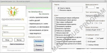 Поддельные агенты Одноклассников и Вконтакте