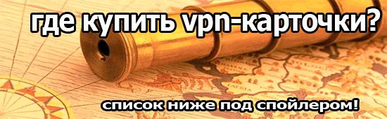 Карточки vpn-доступа Айчына!