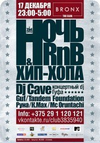 17 декабря  Клуб BRONX  Afterpaty  23:00 - 05:00  DJ Cave, Guf, Tandem, РУНА, StimuL