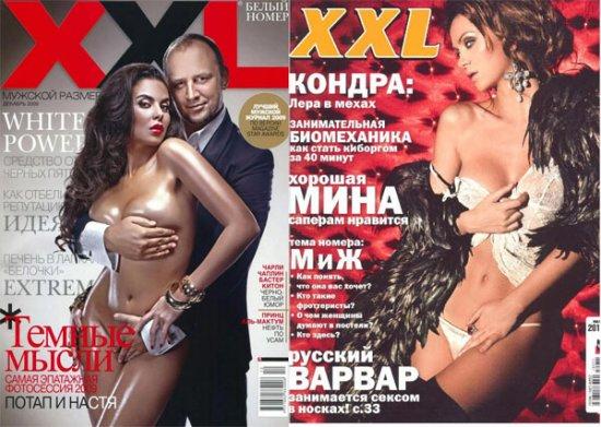 Настя Каменских и Лера Кондра в журнале XXL