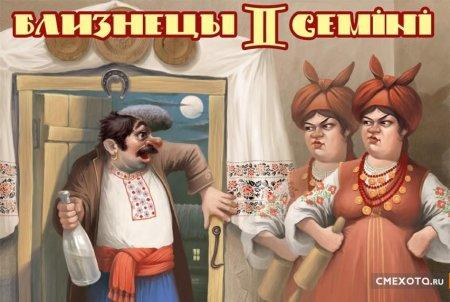 Юмор в Украинском стиле