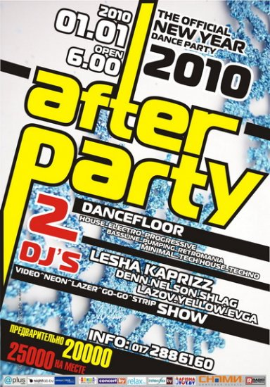 �������� After Party
