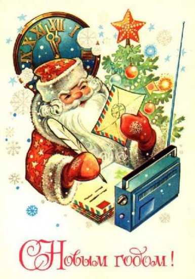 Олдскульные и весёлые Новогодние открытки