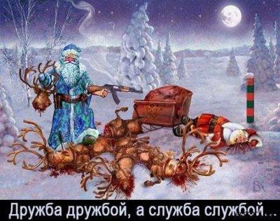 Отличие русского деда Мороза от вражеского Санта Клауса