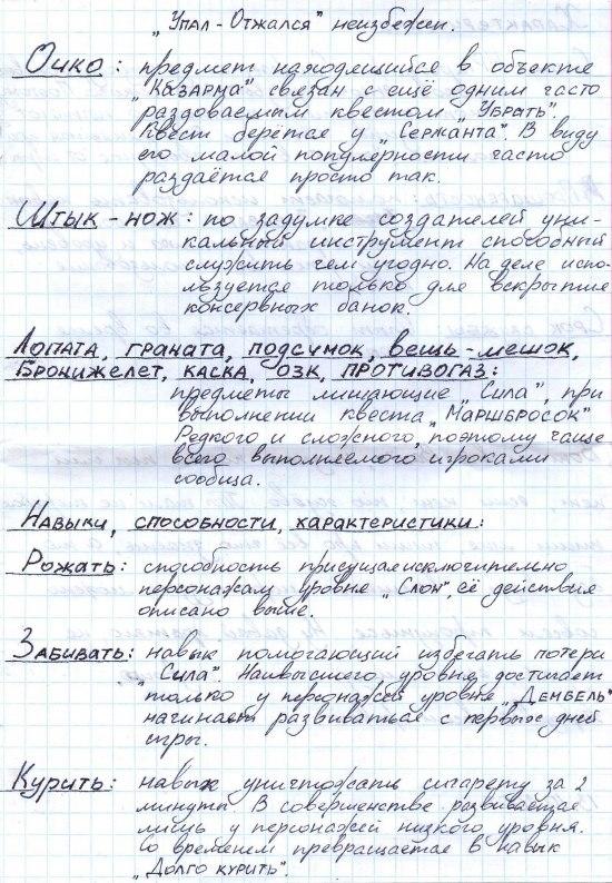 """Уникальная ролевая игра """"Армия"""""""