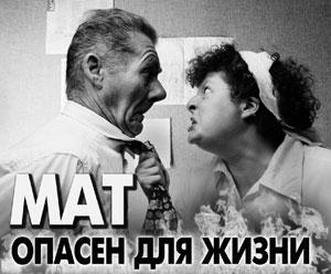 Великий и могучий русский мат