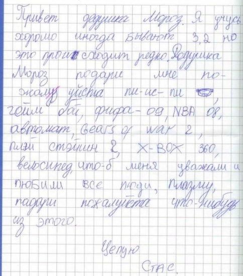 Два письма Деду Морозу