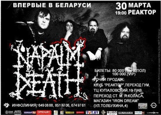 Napalm Death в Минске!