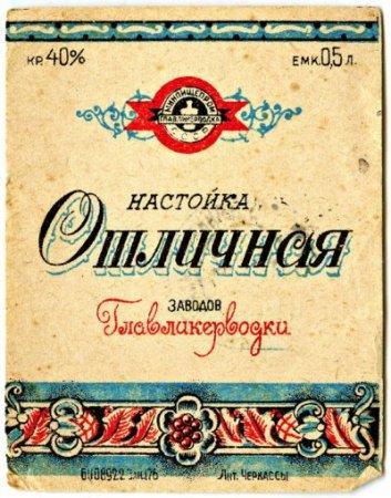 Этикетки ликероводочной продукции времен СССР