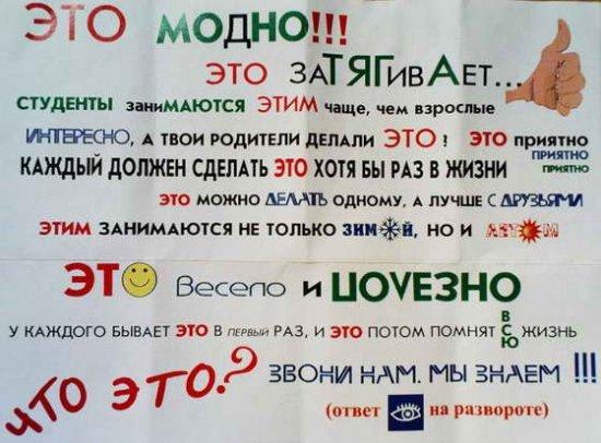 Прикольная рекламная листовка