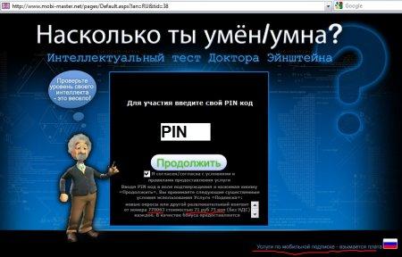 Сегодня в РФ, завтра у нас! Очередной мобильный лохотрон