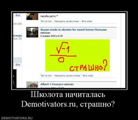 Демотиваторы - 36