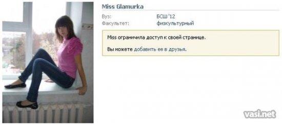 Топ-10 «гламурок» Вконтакте