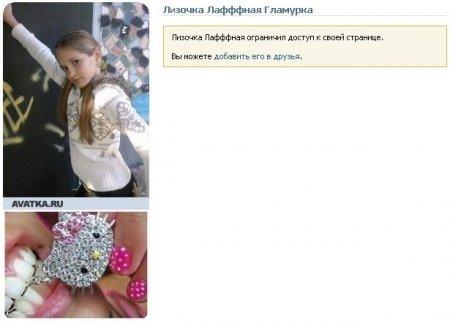 Элита вКонтакта