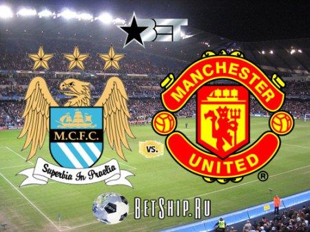 Манчестер Сити vs Манчестер Юнайтед
