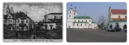 Минск раньше и сейчас