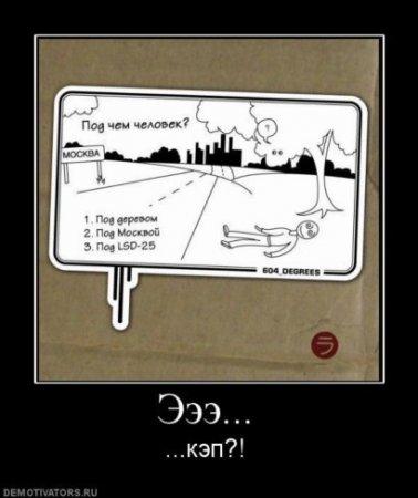 Демотиваторы-40