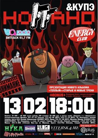 13 февраля - Витебск - Energy club - Ноггано и Купэ