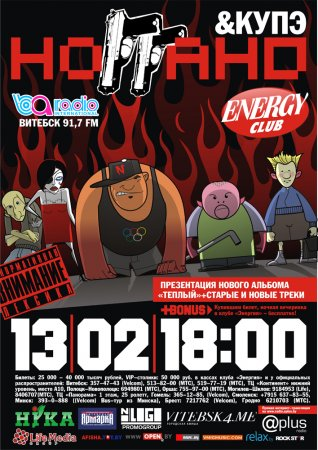 13 ������� - ������� - Energy club - ������� � ����