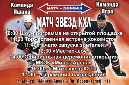 В Матче звезд КХЛ сыграет Мезин и станцует Семенович