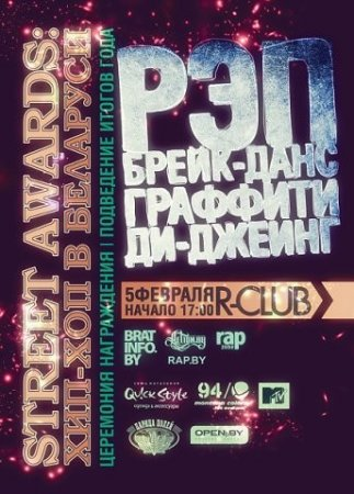 STREET AWARDS - 2009 : Хип-Хоп в Беларуси | Билеты уже в продаже!
