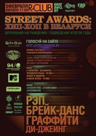 STREET AWARDS - 2009 : ���-��� � �������� | ������ ��� � �������!