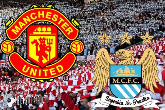 Манчестер Юнайтед vs Манчестер Сити