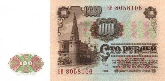Деньги Союза Советских Социалистических Республик