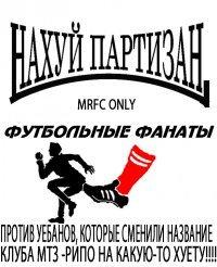 """Фанаты против """"Партизана"""" !"""