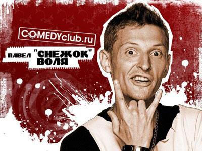 """Резиденты Comedy Club: Павел """"Снежок"""" Воля"""