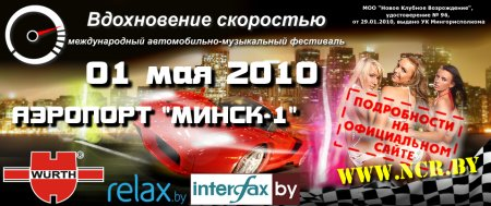3й международный автомобильно-музыкальный фестиваль «Вдохновение скоростью»