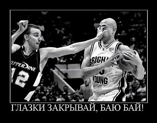 Демотиваторы - Basketball