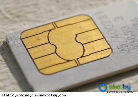 Создана первая SIM-карта, поддерживающая Wi-Fi