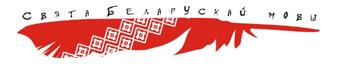 У Мінску пройдзе вялікае свята роднай мовы