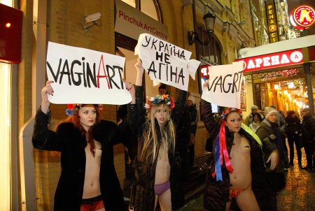 Україна — не вагiна