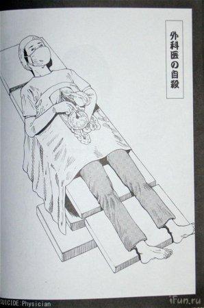 Японские способы самоубийств