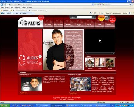 От Беларуси на «Евровидение» поедет Aleks из Магадана?