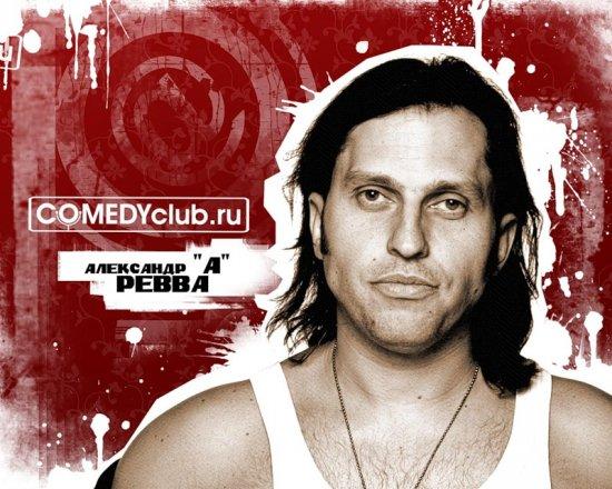 "Резиденты Comedy Club: Александр ""Ааа"" Ревва"