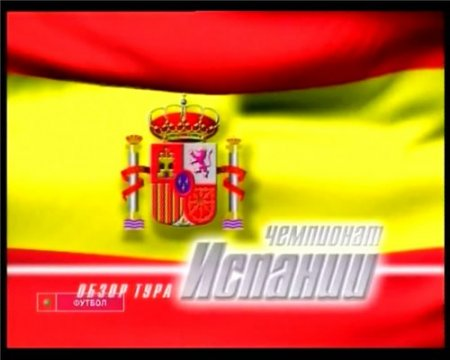 Чемпионат Испании - 22-й тур